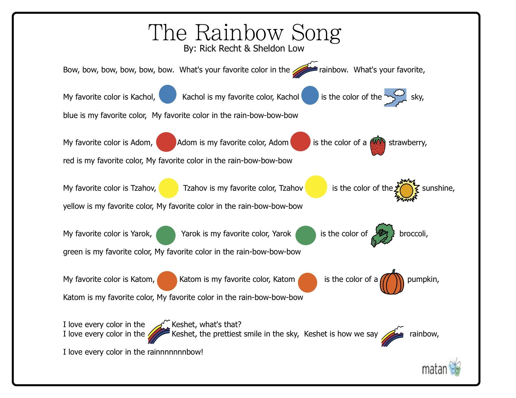 The double rainbow song lyrics
